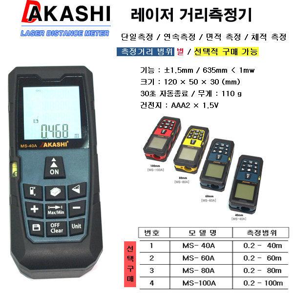 MS-60A 레이저거리측정기/0.2~60M/모델별선택구매가능 상품이미지