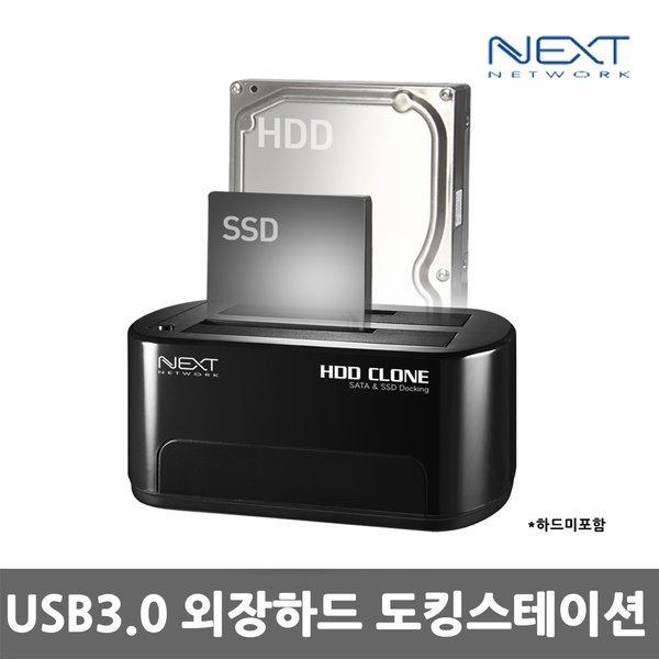 NEXT-652DCU3 도킹스테이션 외장하드 케이스 USB3.0 상품이미지