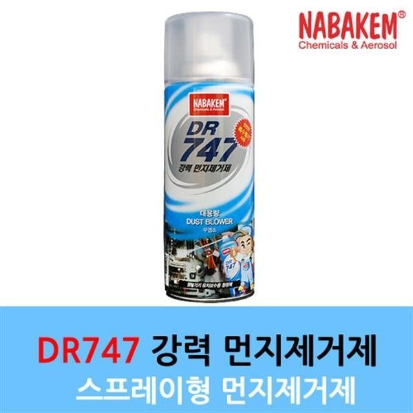 나바켐 DR747 강력 먼지제거제/먼지제거스프레이/에 상품이미지