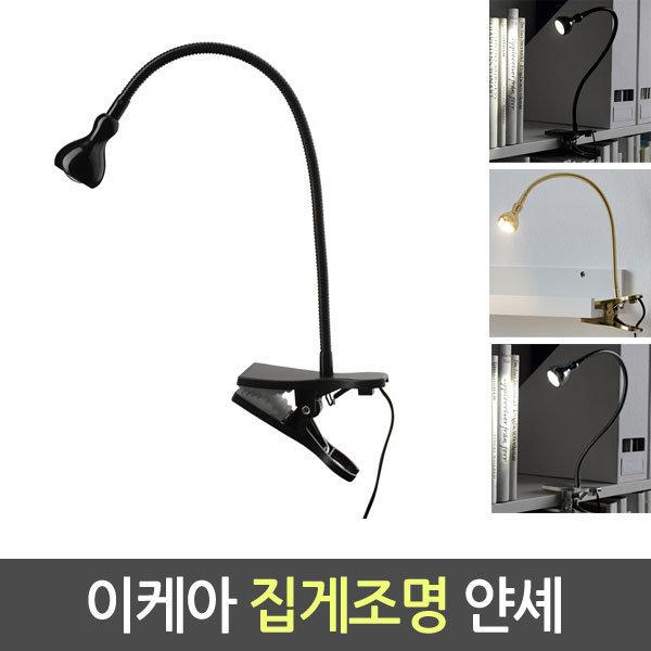 LED벽부착/집게형스폿조명/얀셰/JANSJO 상품이미지