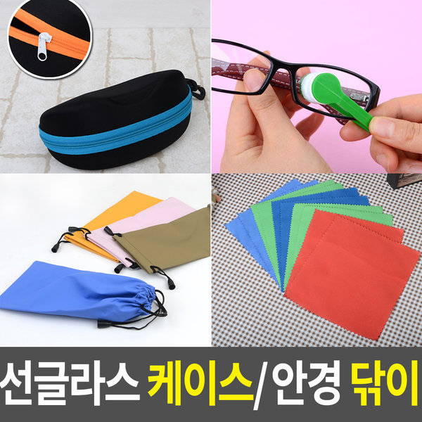 선글라스 안경집 안경 닦이 닦기 클리너 파우치 통 천 상품이미지