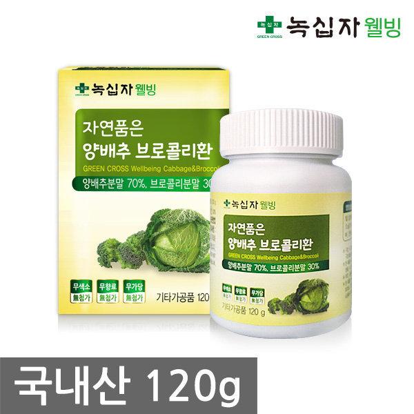 녹십자 자연품은 양배추 브로콜리환 120g 양배추환 상품이미지
