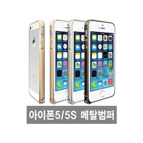 아이폰5/5S 골드라운드 엣지 범퍼 메탈범퍼메탈케이스 상품이미지