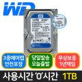 WD10EZEX 하드디스크 HDD 1TB 무상1년 Recertified