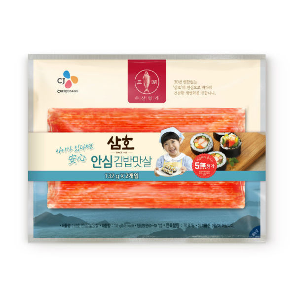 씨제이 안심김밥맛살 132Gx2 상품이미지