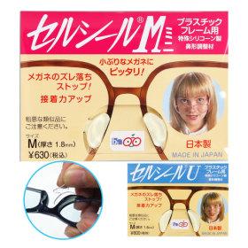 세루시루유정품 안경코받침 선글라스 흘러내림방지