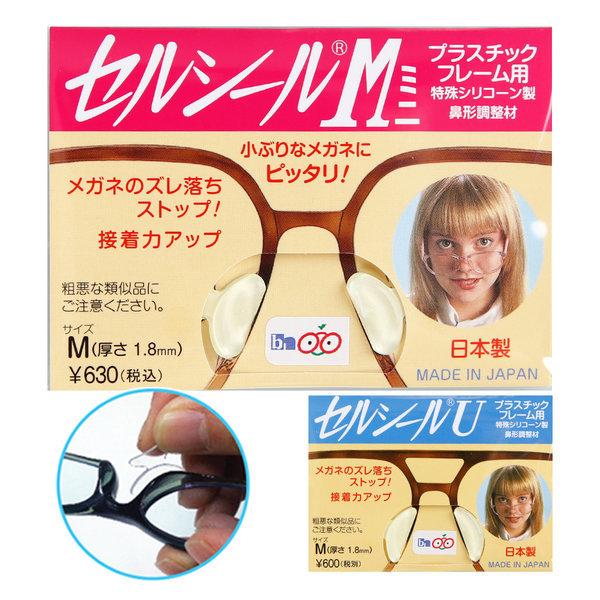 세루시루유정품 안경코받침 선글라스 흘러내림방지 상품이미지