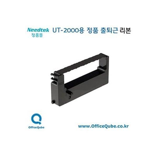 니드텍 UT-2000 전용 정품 리본 1개/NEEDTEK 출퇴근기 상품이미지