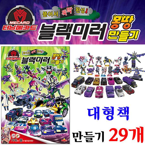 새샘 터닝메카드 블랙미러 몽땅 만들기/29개 종이접기 상품이미지