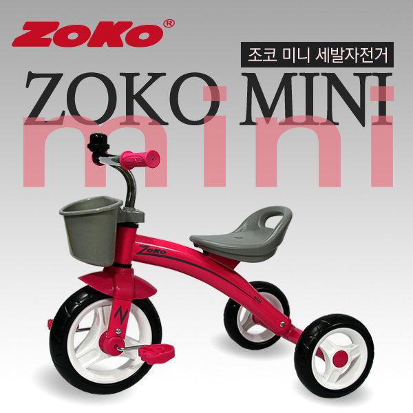 (신제품)ZOKO 조코 미니(MINI) 유아세발자전거-핑크 상품이미지