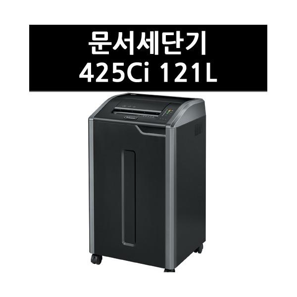 (2810760) 문서세단기 425Ci 121L 상품이미지