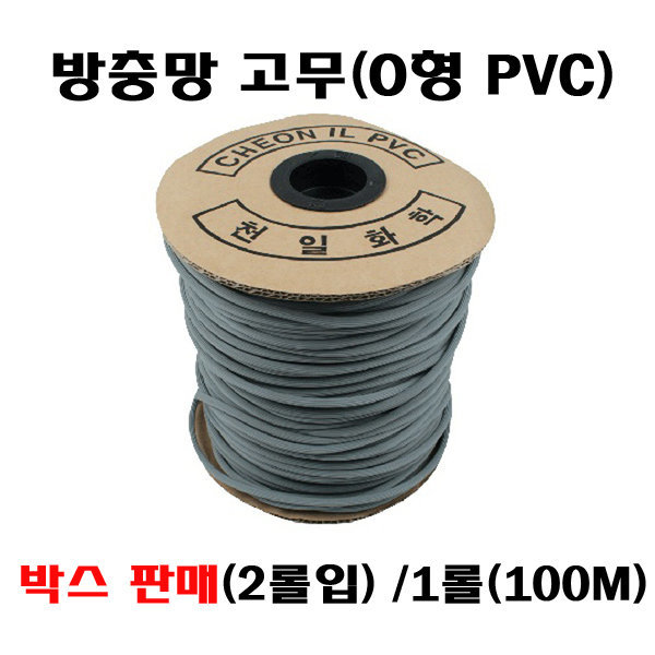 국산/방충망 고무/O형 PVC/2롤 상품이미지