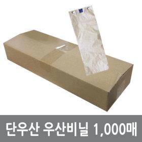 우산비닐 소포장 접이식 우산 봉투