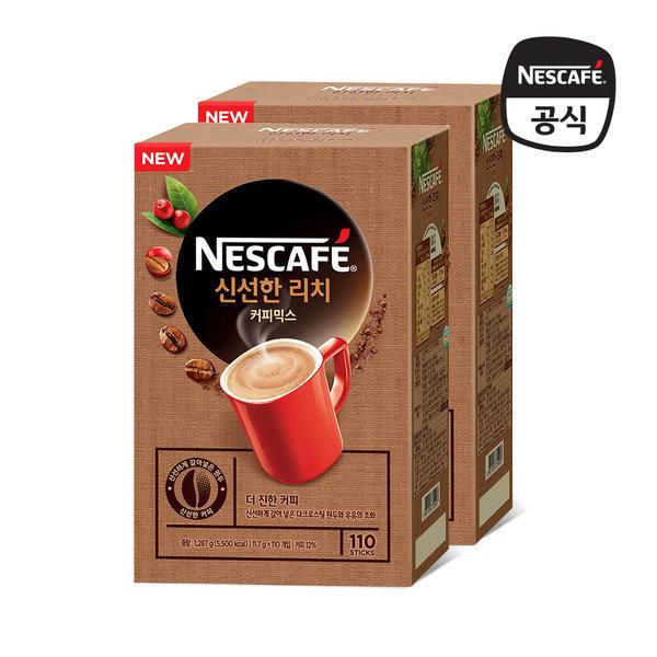 신선한리치 220T /커피믹스/커피 + 레드머그 상품이미지