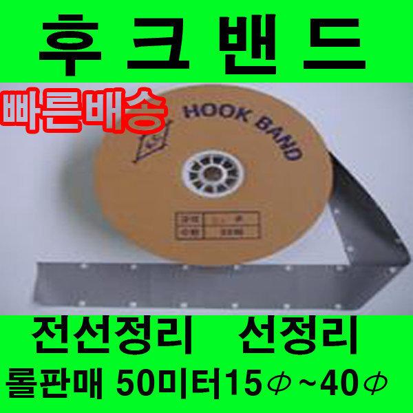후크밴드롤판매15MM-40MMM선정리/전선정리케이블 상품이미지