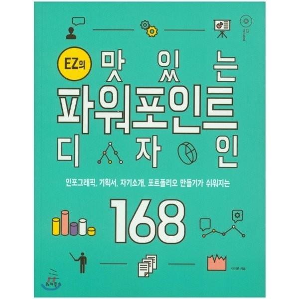 EZ의 맛있는 파워포인트 디자인 168 : 인포그래픽  기획서  자기소개  포트폴리오 만들기가 쉬워지는  이지훈 상품이미지