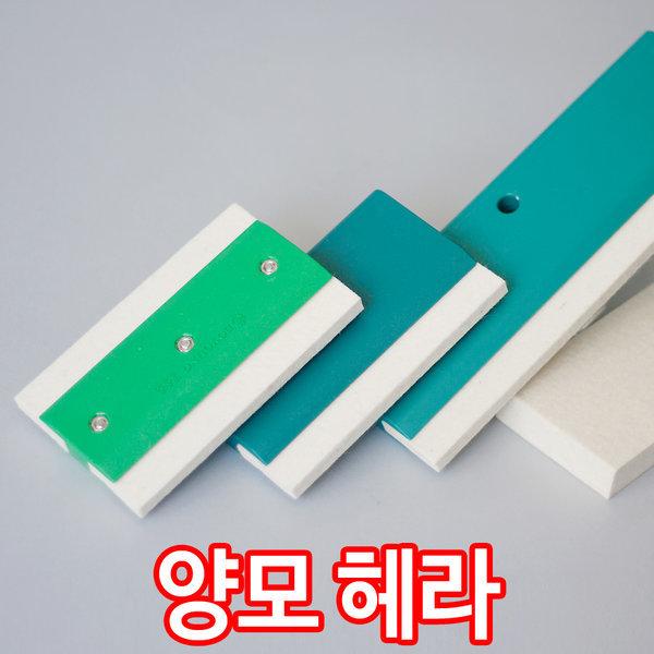 양모 헤라 - 시트/썬팅/필름/랩핑/기포제거/양털/벽지 상품이미지