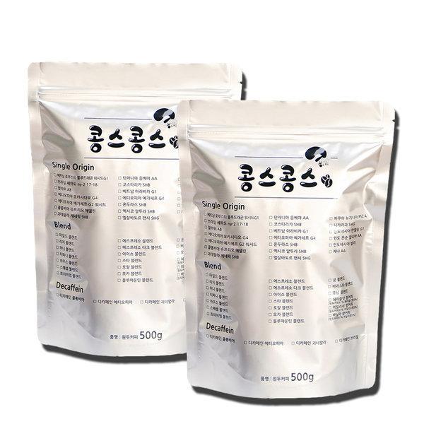 무료배송 500gx2봉1kg /원두커피 / 사은품 증정 상품이미지