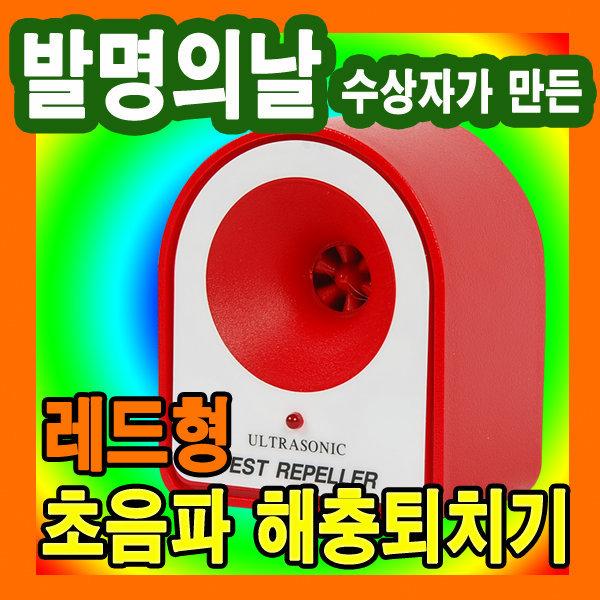 태양산업 초음파해충퇴치기 바퀴벌레/쥐/개미/좀벌레 상품이미지