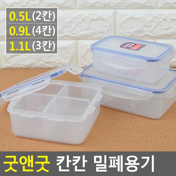 반찬 통 도시락 투명 용기 주방용품 음식 보관 칸막이 상품이미지