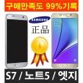 갤럭시노트5/갤럭시S6/S5S7노트8중고폰공기계스마트폰