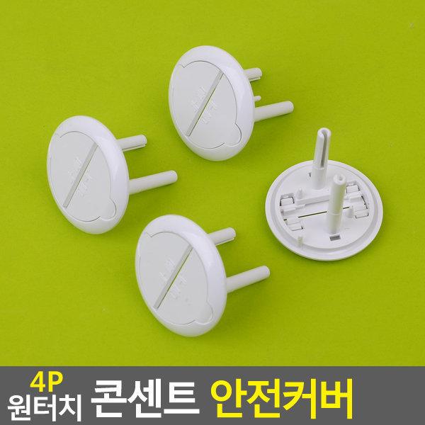 화장실 콘센트 커버 덮개 멀티탭 유아 안전 가드 전기 상품이미지