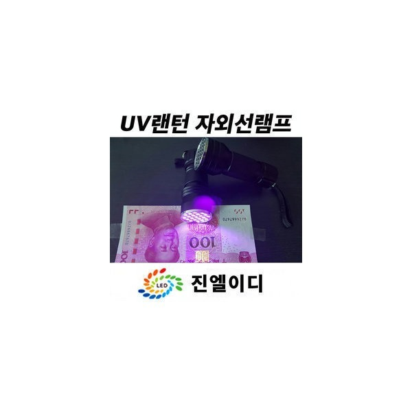 uv랜턴 자외선램프 UV램프 경화 형광검사 블랙라이트 상품이미지