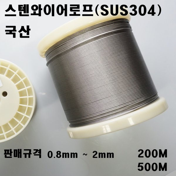 스텐와이어로프/롤판매/국산/200M/500M/스텐와이어 상품이미지