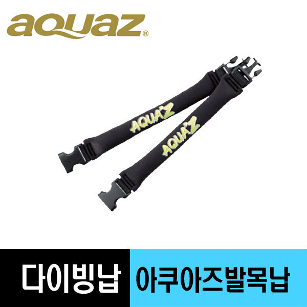 아쿠아스포츠 발목납-다이빙발목납/스쿠바발목납/ 상품이미지