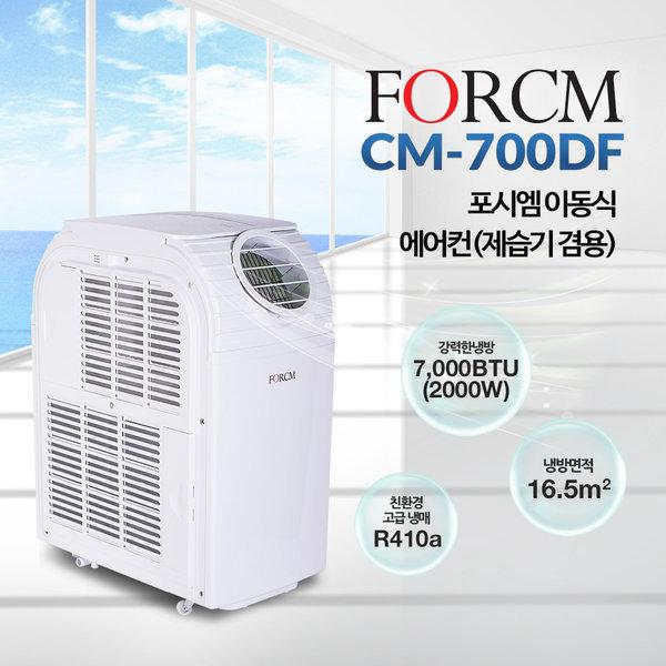 이동식에어컨 CM-700DF (호스양쪽연결) 2019년형 상품이미지