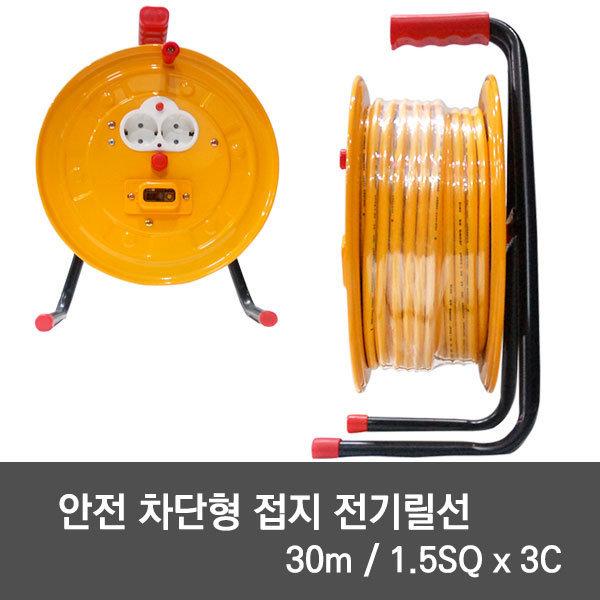 안전 차단형 접지 전기릴선 30m/1.5SQx3C 캠핑릴선 캠 상품이미지