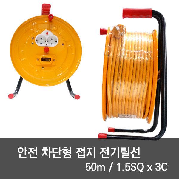 안전 차단형 접지 전기릴선 50m/1.5SQx3C 전기릴선 리 상품이미지