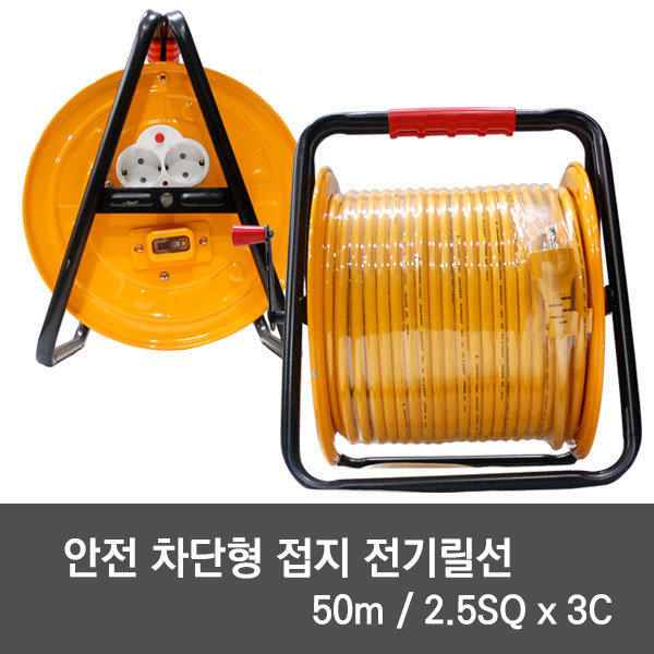 안전 차단형 접지 전기릴선 50m/2.5SQx3C 캠핑릴선 캠 상품이미지