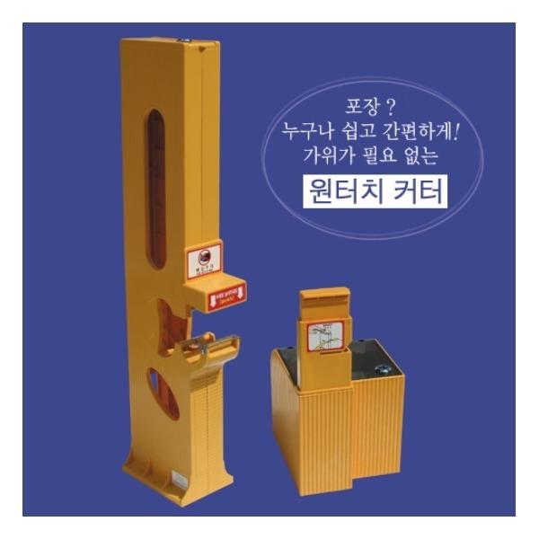 원터치커터 테이프커터기 박스포장기 상품이미지