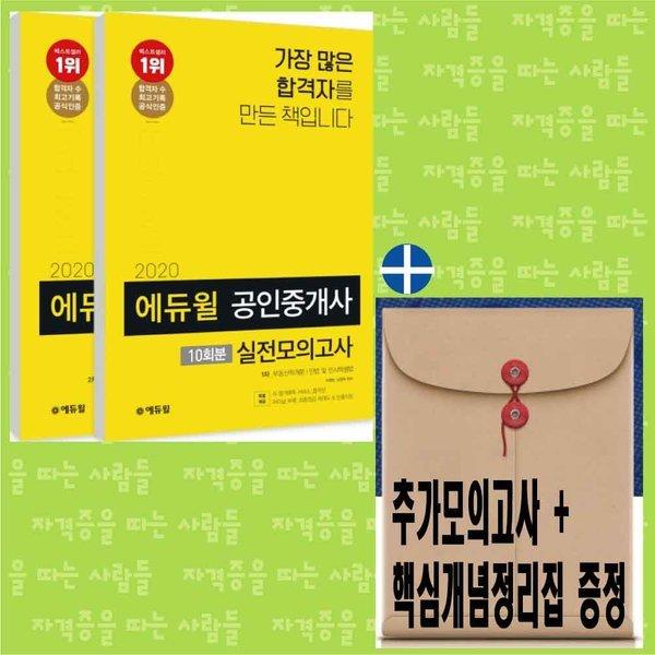 공인중개사 에듀윌 실전모의고사 1차 2차 선택구매 2019 / 추가모의고사 + 문제집  증정 상품이미지