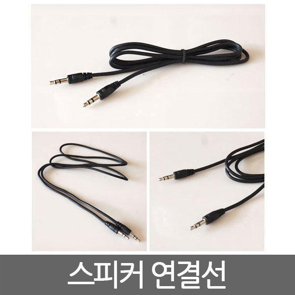 스피커연결선/헤드폰/이어폰/헤드셋/스피커/음향 상품이미지