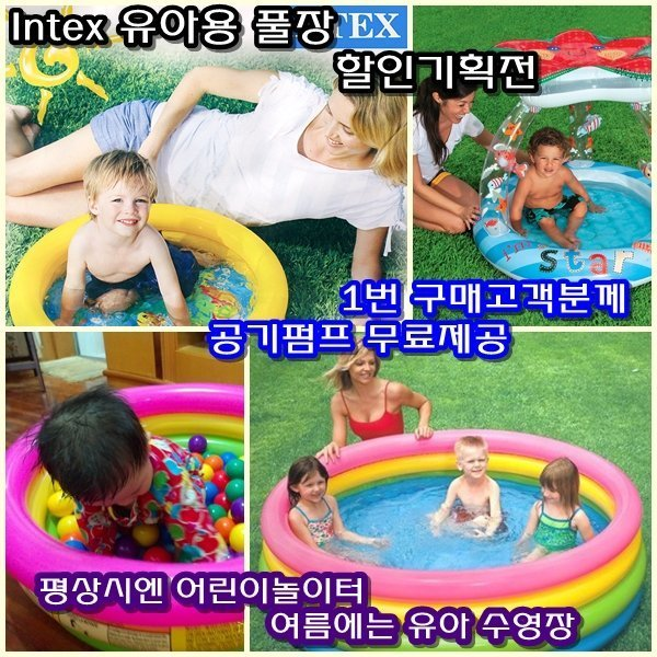 인텍스 유아용 풀장 무독성 풀장/정품 어린이수영장 상품이미지