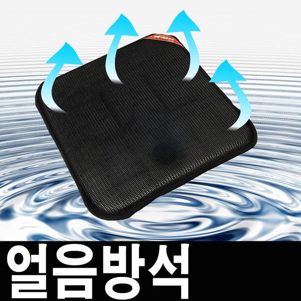 쿨방석/얼음방석/여름방석/차량방석/의자방석/방석 상품이미지