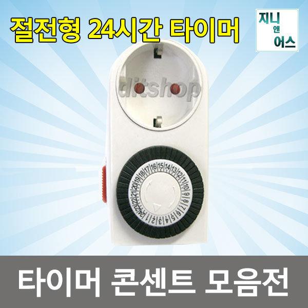 타이머콘센트 24시간 멀티탭 절전 스위치 안전승인 상품이미지