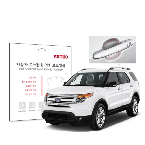 도어컵 PPF   포드 익스플로러 보호필름 5매(바보사랑) 무료배송 상품이미지