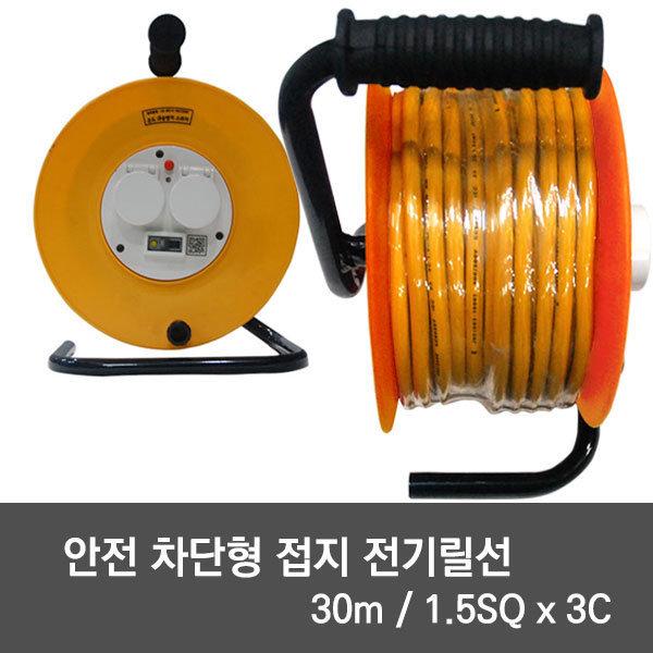 안전차단  덮개형  전기릴선 30m/1.5SQx3C 캠핑릴선 상품이미지