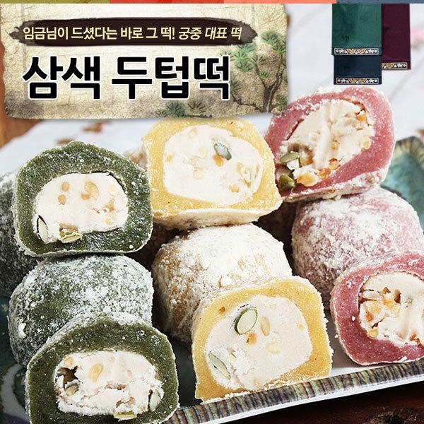 (현대Hmall) 아이스포장  궁중떡의 맛 3종두텁떡 55g 24개 상품이미지