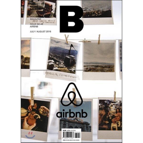 매거진 B (월간) : 7 8월 합본판  2016년  : No.48 에어비앤비(Airbnb) 국문판  JOH   Company 편집부 편 상품이미지