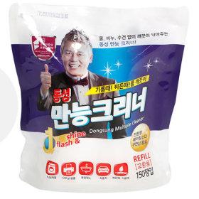 신형/동성 만능크리너 /150매리필/찌든때/기름때/청소