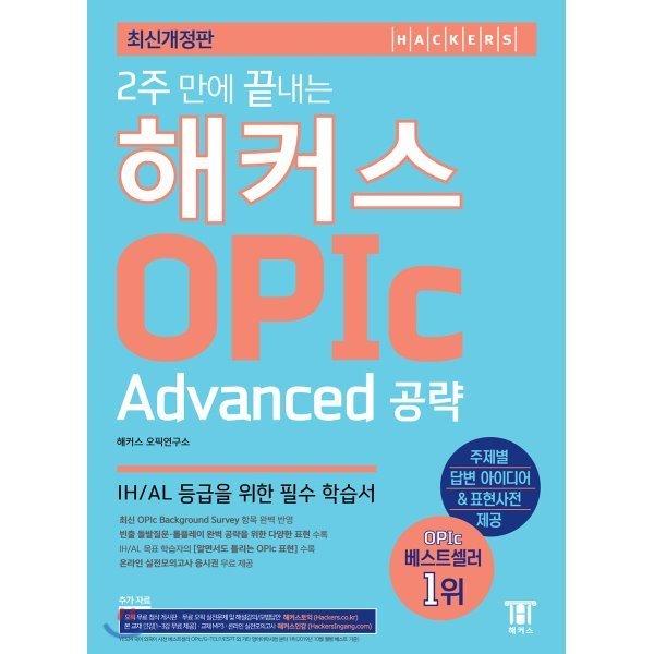2주 만에 끝내는 해커스 OPIc Advanced 공략 : IH/AL 등급을 위한 필수 학습서  해커스 오픽연구소 상품이미지