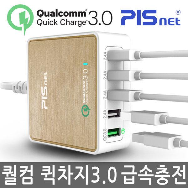 퀵차지3.0 고속 급속 멀티 충전기 피스넷 QC-035C 상품이미지