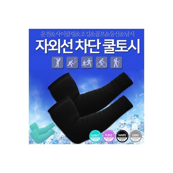 자외선차단쿨토시/팔토시/야외활동필수품/쿨토시/여름 상품이미지