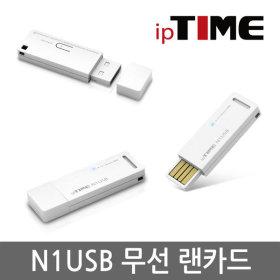 ipTIME N1USB USB 무선랜카드 무선 AP 와이파이