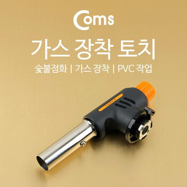 가스 장착 토치 숯불점화 PVC 작업 IB424 상품이미지