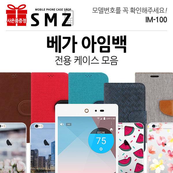 SKY IM-100 베가아임백 케이스/젤리/가죽/범퍼 상품이미지